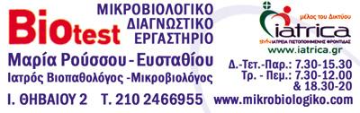 ΡΟΥΣΣΟΥ - ΕΥΣΤΑΘΙΟΥ ΜΑΡΙΑ