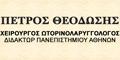 Dr ΘΕΟΔΩΣΗΣ ΠΕΤΡΟΣ