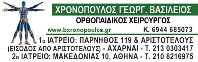 ΧΡΟΝΟΠΟΥΛΟΣ ΒΑΣΙΛΕΙΟ