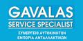 GAVALAS SERVICE SPECIALIST