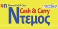 ΝΤΕΜΟΣ Cash & Carry