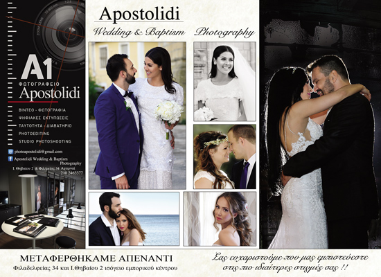 APOSTOLIDI Wedding & Baptism Photography