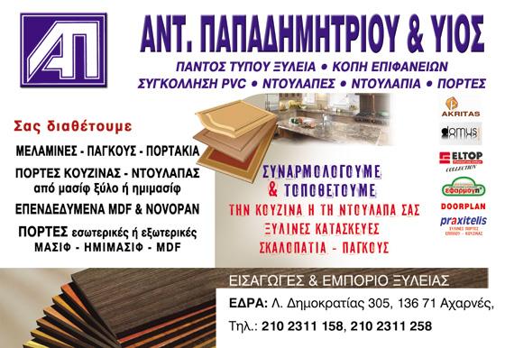 ΠΑΠΑΔΗΜΗΤΡΙΟΥ ΑΝΤ. & ΥΙΟΣ ΑΕ