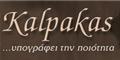ΚΑΛΠΑΚΑΣ ΚΩΝ/ΝΟΣ