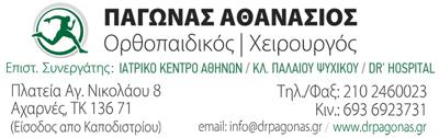 ΠΑΓΩΝΑΣ ΧΡ. ΑΘΑΝΑΣΙΟΣ