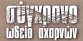 ΣΥΓΧΡΟΝΟ ΩΔΕΙΟ ΑΧΑΡΝΩΝ