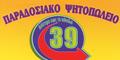 ΠΑΡΑΔΟΣΙΑΚΟ ΨΗΤΟΠΩΛΕΙΟ 39