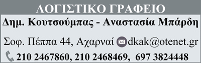 ΚΟΥΤΣΟΥΜΠΑΣ ΔΗΜ.  - ΑΝΑΣΤΑΣΙΑ ΜΠΑΡΔΗ