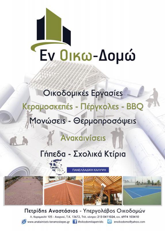ΠΕΤΡΙΔΗΣ ΑΝΑΣΤΑΣΙΟΣ - ΕΝ ΟΙΚΩ-ΔΟΜΩ