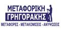 ΓΡΗΓΟΡΑΚΗΣ ΜΕΤΑΦΟΡΙΚΗ