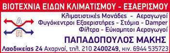 ΠΑΠΑΔΟΠΟΥΛΟΣ ΜΑΚΗΣ
